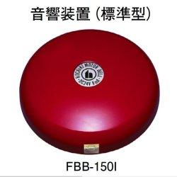 画像1: 【HOCHIKI ホーチキ】地区音響装置[FBB-150I]
