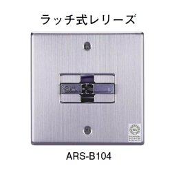 画像1: 【HOCHIKI ホーチキ】防火戸用レリーズ ラッチ式レリーズ[ARS-B104]